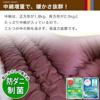 リバーシブルカラーこたつ掛け布団【日本製】長方形/185×235cm中綿増量保温力抜群国産