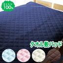 綿100% 敷パッド タオル 汗 しっかり吸収 優しい肌触り コットン100% 敷きパッド ベッドパッド シーツ 敷布団 敷き…