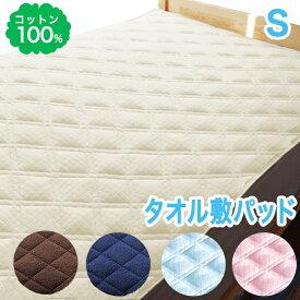 綿100% 敷パッド タオル 汗 しっかり吸収 優しい肌触り コットン100% 敷きパッド ベッドパッド シーツ 敷布団 敷き布団 ベッド マットレス 兼用 丸洗いOK