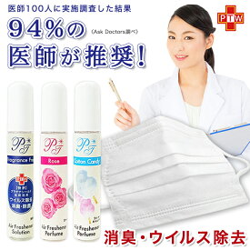 【94%の医師が推奨!】日本製 抗ウイルス除菌 スプレー式 NANOプラチナ 消臭 除菌 ウイル除去 AA 長時間除菌 マスク 消臭 抗菌 繰り返し使用できる 安心 安全 優しい 無刺激 マスクスプレー 94%の 医師がすすめる 送料無料