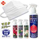 日本製 除菌 NANOプラチナスプレー マスク スプレー 付き 250ml 花粉症対策 抗菌 抗ウ...