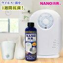お部屋・タンクの防カビ・除菌・消臭対策!【NANO消臭・加湿器ウォーター】防カビ・抗ウイルス・抗菌!ダブル除菌 加…
