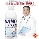 除菌 NANOプラチナ SP マスク スプレー 付き 92%の医師が推奨 長時間除菌 消臭 防カビ 抗ウイルス 500ml 花粉症 対策…