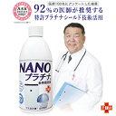 除菌 NANOプラチナ マスク スプレー 付き 92%の医師が推奨 長時間除菌 消臭 防カビ ウイルス除去 500ml 花粉 対策 空…