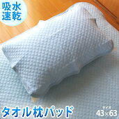 タオル枕パッド