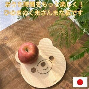 【おうち時間を楽しく】ひのきのくまさん まな板&鍋敷きおうち おうち時間 ひのき まな板 鍋敷き 国産 木製 ぬくもり かわいい