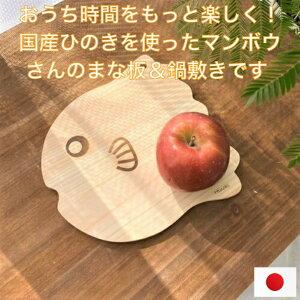 【おうち時間を楽しく】ひのきのマンボウさん まな板&鍋敷きおうち 調理 おうち時間 ひのき ヒノキ まな板 鍋敷き ぬくもり かわいい