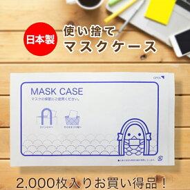 【ランキング1位獲得!今だけ特価!】使い捨て紙製マスクケース 2,000枚入 マスク mask ケース case 使い捨て アマビエ ウイルス対策 一時保管 飲食店 学校 病院 美容院 理容院 エステサロン 無蛍光紙 日本製