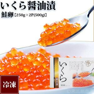いくら醤油漬(鮭卵)《500g》『冷凍』