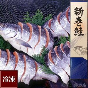 秋鮭 新巻鮭姿切身《4分割1.4kg》【同梱包不可】『冷凍』