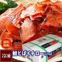 ★送料無料★鮭とばイチロー《2kg》【同梱包不可】『冷凍』