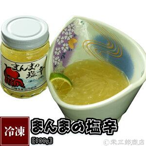 北海道白糠産柳だこのまんまの塩辛『冷凍』