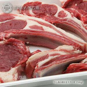 生ラム肉の骨付きステーキ(500g)