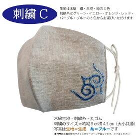 アイヌ文様の手縫い刺繍入りマスク【刺繍C】完全受注縫製