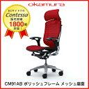 不要チェア無料引取り中 オカムラ コンテッサ 大型ヘッドレストタイプ CM91AB可動肘 ポリッシュフレーム ブラックボディ 座:メッシュ [オフィスチェア]