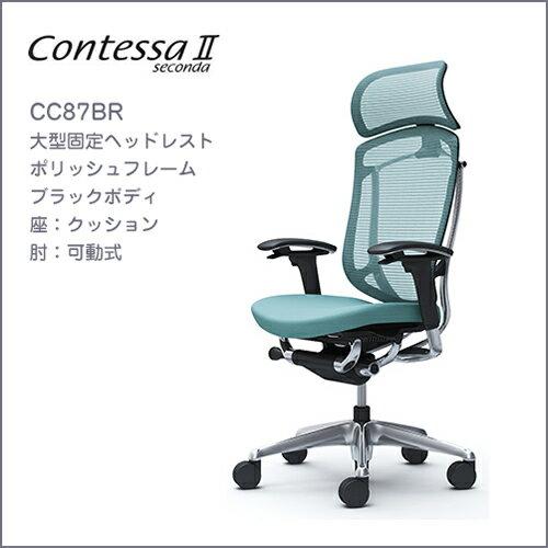 不要チェア無料引取り中オカムラ コンテッサ セコンダ大型固定ヘッドレスト CC87BR可動肘 ポリッシュフレーム ブラックボディ座:クッション [オフィスチェア]