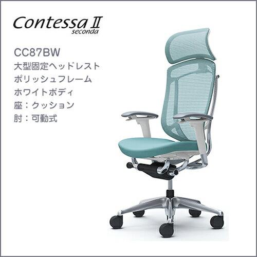 不要チェア無料引取り中オカムラ コンテッサ セコンダ大型固定ヘッドレスト CC87BW可動肘 ポリッシュフレーム ホワイトボディ座:クッション [オフィスチェア]
