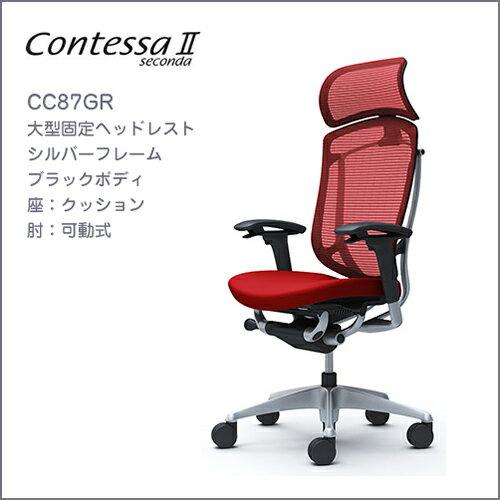 不要チェア無料引取り中オカムラ コンテッサ セコンダ大型固定ヘッドレスト CC87GR可動肘 シルバーフレーム ブラックボディ座:クッション [オフィスチェア]