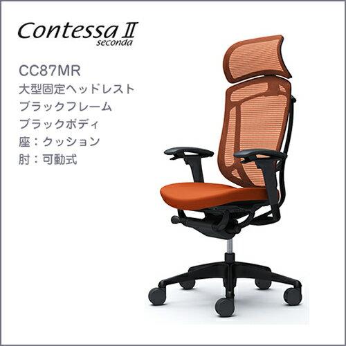 不要チェア無料引取り中オカムラ コンテッサ セコンダ大型固定ヘッドレスト CC87MR可動肘 ブラックフレーム ブラックボディ座:クッション [オフィスチェア]