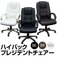 【送料無料】オフィスチェア