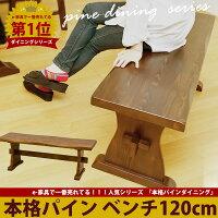 【送料無料】パインダイニングベンチ120cm幅