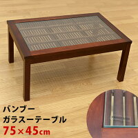 【送料無料】アジアンバンブーガラステーブル75cm幅
