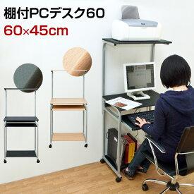 棚付PCデスク60幅(パソコンデスク) 送料無料 楽天 北欧 ナチュラル シンプル PCデスク パソコンデスク 作業用 学習 机 単品