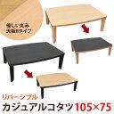 こたつ長方形 幅105◆天板リバーシブル Rタイプ 家具調 テーブル 座卓 送料無料 楽天 北欧 ナチュラル シンプル【こた…