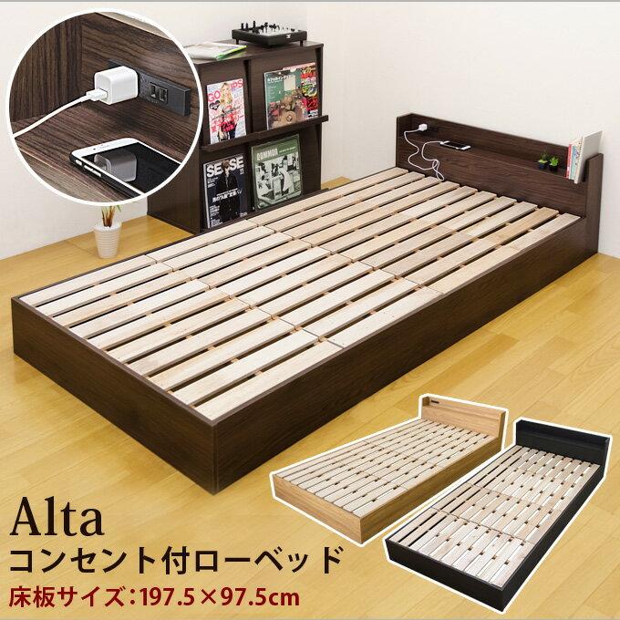 ベッド シングルベッド Altaコンセント付ローベッド すのこベッド ロータイプベッド 木製 北欧 ナチュラル シンプル 【ヤマト大型便】
