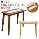 カウンターテーブル 100 長方形100×45×高さ86 ダイニングテーブル 長方形 1〜2人用 木製 北欧テイストナチュラル シ…
