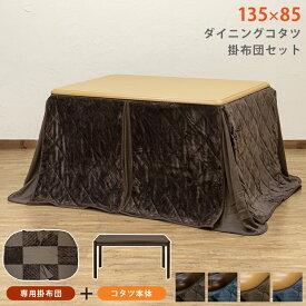 ダイニングテーブル こたつ 3〜6人掛け こたつセット こたつテーブル長方形 135×85cm こたつ掛け布団付き 椅子に合わせて使える ハイタイプ 天然木 節電 510W 薄型ヒーター 炬燵