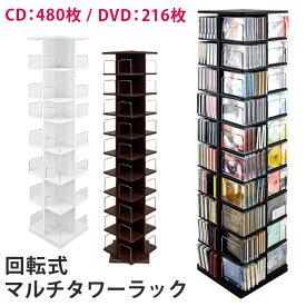 大容量回転式マルチタワーラック【_3/4】CD・DVD収納 送料無料 楽天 北欧 ナチュラル シンプル 【西濃便】
