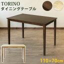 テーブル ダイニングテーブル TORINOダイニングテーブル 木製 110cm幅 天然木 北欧風 送料無料 楽天 ナチュラル シン…