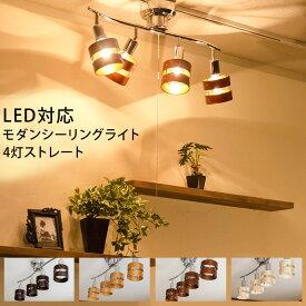 ライト・照明 シーリングライト インテリアライト LED対応 モダンシーリングライト4灯 ストレート 送料無料 楽天 北欧 ナチュラル シンプル