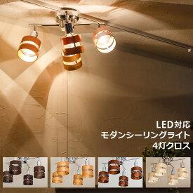 ライト・照明 シーリングライト インテリアライト LED対応 モダンシーリングライト4灯 クロス 送料無料 楽天 北欧 ナチュラル シンプル