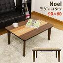 こたつ テーブル おしゃれ 長方形 90×60cm 一人暮らし コタツ 天然木 北欧風 【佐川便 指定OK】