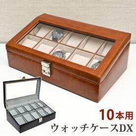 腕時計収納 10本収納 ウォッチケースDX 送料無料 楽天 北欧 ナチュラル シンプル