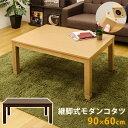 こたつ テーブル こたつ 長方形 90 オールシーズン使えるこたつ おしゃれ 継ぎ脚式 薄型ヒーター 中間スイッチ 省エネ…