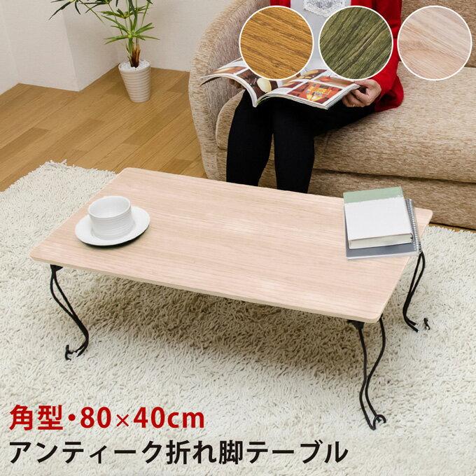 テーブル 折りたたみテーブル 一人暮らし ローテーブル おしゃれ 木製 アンティーク折れ脚テーブル 角型 折りたたみテーブル 折りたたみ 送料無料 楽天 北欧 ナチュラル シンプル