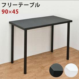 フリー テーブル 90×45cmスリム幅(2色) 送料無料 楽天 北欧 ナチュラル シンプル PCデスク パソコンデスク 作業用 学習 机 単品 奥行45cm