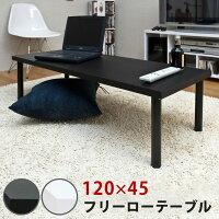 フリーローテーブル120×45cmスリム幅(2色)送料無料e-家具10P15Mar11【smtb-TD】【saitama】【YDKG-td】