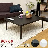 フリーローテーブル90×60cmノーマル幅(2色)送料無料e-家具10P15Mar11【smtb-TD】【saitama】【YDKG-td】