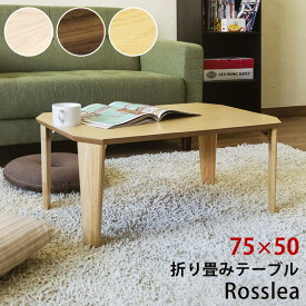 テーブル 折りたたみテーブル 一人暮らし ローテーブル おしゃれ Rosslea センターテーブル リビングテーブル ローテーブル 幅75cm 折れ脚テーブル 木製 送料無料 楽天 北欧 ナチュラル シンプル 単品 ウォールナット