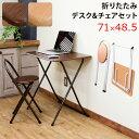 折りたたみデスク 折りたたみテーブル 木製 椅子折りたたみデスク&チェアセット 71×48.5cm チェア 折りたたみ 送料…