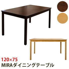 ダイニングテーブル 120 長方形 120×75cm 2〜4人用 木製 北欧テイストナチュラル シンプル 和風モダン 楽天 送料無料 【安心1年保証】【西濃便】