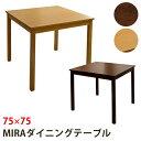 ダイニングテーブル 75 正方形 75×75cm 1〜2人用 木製 北欧テイストナチュラル シンプル 和風モダン 楽天 送料無料 …