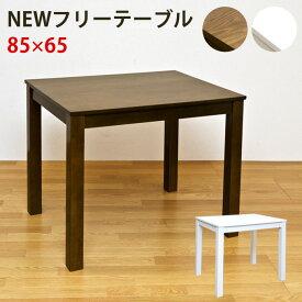 ダイニングテーブル 長方形 85×65cm 2〜3人用 木製 北欧テイストナチュラル シンプル 和風モダン 楽天 送料無料 【1年無料保証付き】 【西濃】
