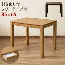 ダイニングテーブル 長方形 85×65cm 2〜3人用 木製 北欧テイストナチュラル シンプル 和風モダン 楽天 送料無料 【安…