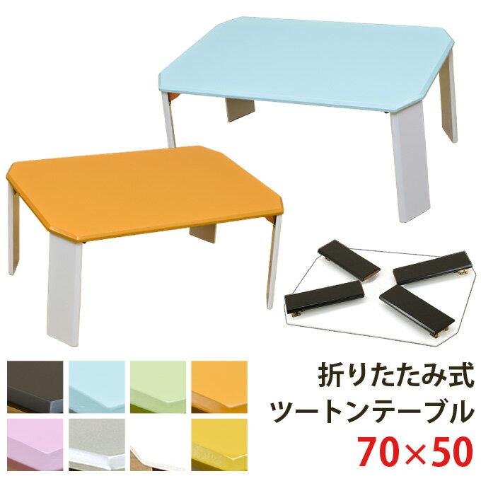 折りたたみテーブル 70幅 ツートン 送料無料 座卓 ちゃぶ台 送料無料 楽天 北欧 ナチュラル シンプル