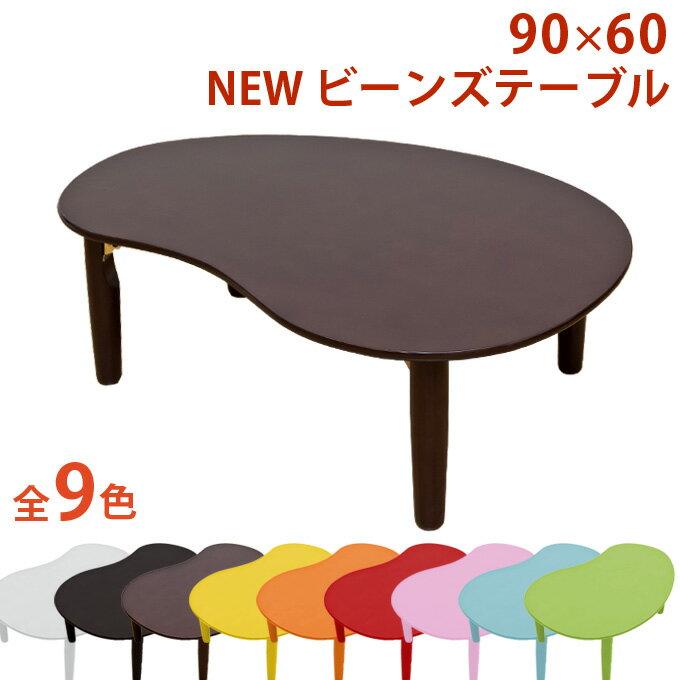 折りたたみテーブル 90×60幅 ビーンズ型POP ローテーブル【1年無料保証付き】【西濃】